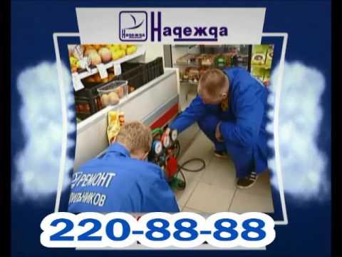 Ремонт холодильника в Красноярске