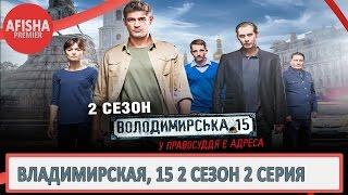 Владимирская, 15 2 сезон 2 серия анонс (дата выхода)