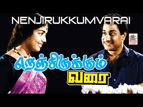 nenjirukkum varai 1967  full movie   sivaji   muthuraman   நெஞ்சிருக்கும் வரை