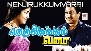 nenjirukkum varai 1967  full movie | sivaji | muthuraman | நெஞ்சிருக்கும் வரை
