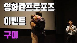 영화관프로포즈-구미