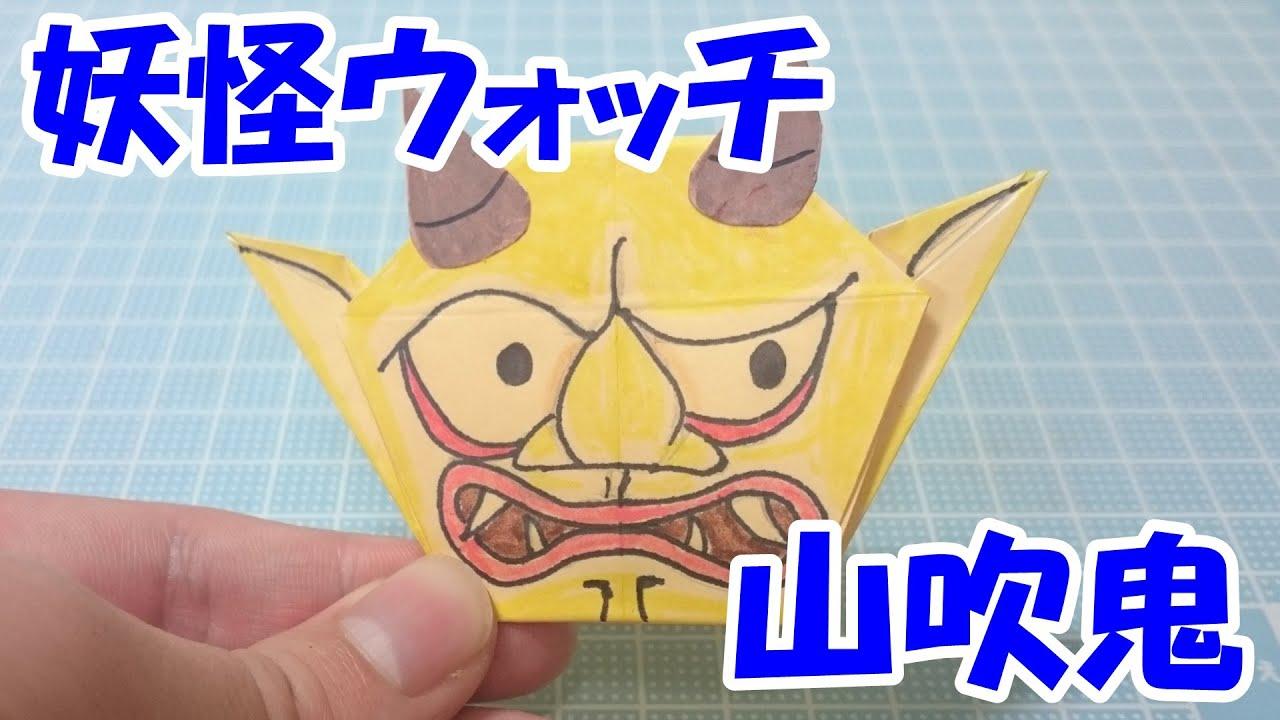 すべての折り紙 折り紙 鬼 折り方 : ... 折り紙 山吹鬼 簡単な折り方
