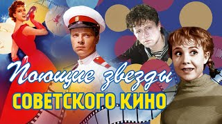 Download ПОЮЩИЕ ЗВЕЗДЫ СОВЕТСКОГО КИНО Mp3 and Videos