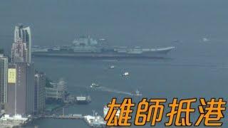 東方日報A1:雄師抵港!遼寧號航母停泊交  椅洲