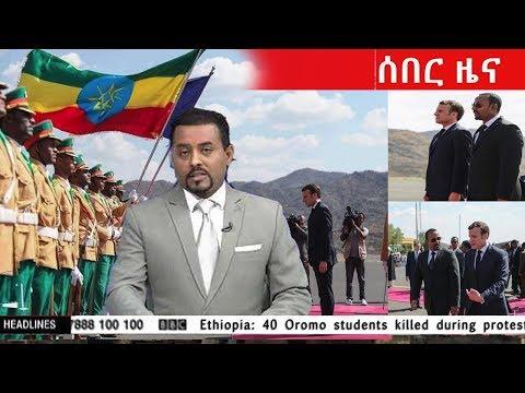 ETV Daily Ethiopia news today March 13, 2019 || EBC live ETV live
