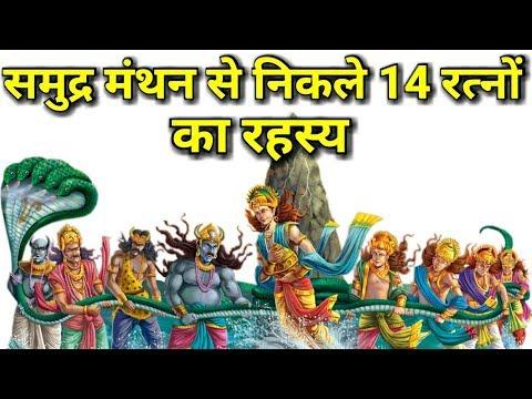 समुद्र मंथन की कथा और समुद्र मंथन से निकले 14 रत्नों का रहस्य   Samudra Manthan Stroy In Hindi 2017