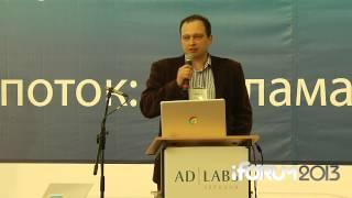 iForum 2013, Максим Макаренко.
