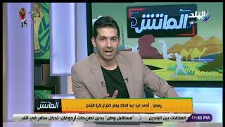 رسميا..  أحمد عيد عبد الملك يعلن اعتزال كرة القدم