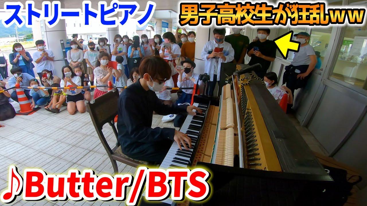 【ストリートピアノ】「Butter/BTS」を耳コピしたら男子高校生が狂乱www byよみぃ【방탄소년단】