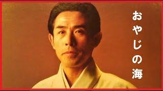 おやじの海(村木賢吉)1972年(s47)発表。「♪海はヨ~ 海はヨ~ でっかい海はヨ~・・・」