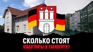 Обзор цен на квартиры Германии 2020. Город Гамбург.