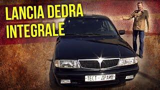 Lancia dedra integrale | Лянче дедра интеграле – редкие автомобили 90-х | Зенкевич Про...