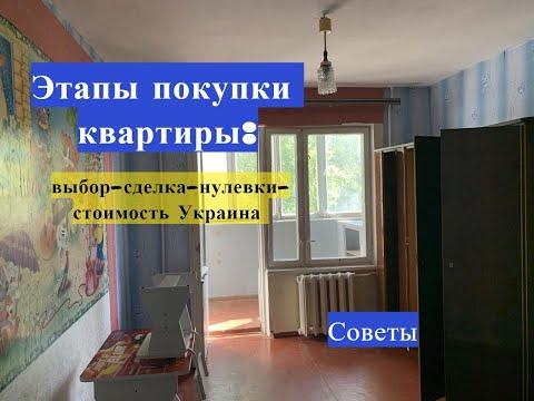ПОКУПКА КВАРТИРЫ: пошаговая инструкция. Купля продажа квартиры Украина 2020 год