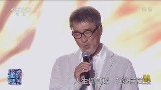 李宗盛献唱歌曲《凡人歌》 经典旋律唱出所有人的心声【成龙国际电影周闭幕式】