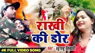 khushboo-tiwari-raksha-bandhan-new-hindi-song-2019