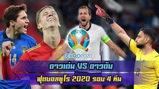 ดาวเด่น VS ดาวดับ ฟุตบอลยูโร 2020 รอบ 4 ทีม