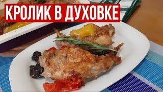 Как Приготовить Кролика.Кролик в Духовке.#кролик_в_духовке #How_to_Cook_Rabbit