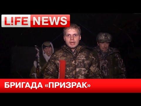LifeNews побывал в расположении бригады «Призрак» под Дебальцево