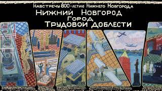 Картина «Нижний Новгород. Город трудовой доблести»