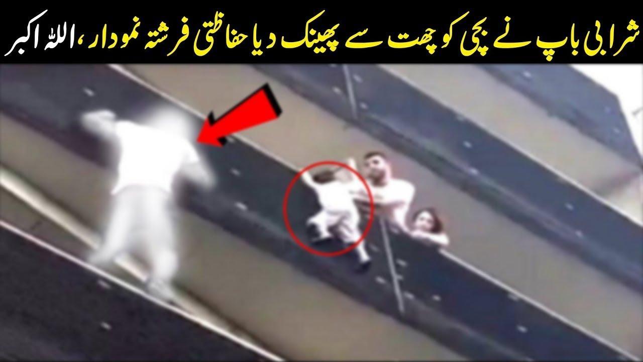 Farishtay Ne kesy Bachi Ki Hifazat Ki | Allah Hu Akbar