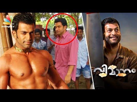 വിമാനത്തിനായി  10 കിലോ കുറച്ചു പൃഥ്വി   Prithviraj sheds 10 kilos for his role in Vimanam