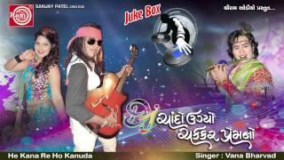 Dj Titoda Remix 2015 ||He Kana Re Ho Kanuda||Vana  Bharvad