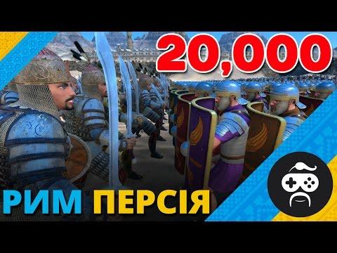 10,000 РИМЛЯНИ - 10,000 ПЕРСИ ● Roman vs. Persian 20K | Ultimate Epic Battle Simulator