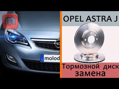 Замена тормозного диска Opel Astra J (задний тормозной диск и колодки)