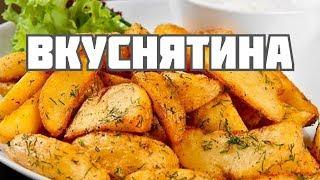 Картофель по деревенски рецепт Как приготовить картошку по деревенски в духовке
