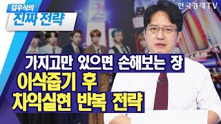가지고만 있으면 손해보는 장...이삭줍기 후 차익실현 반복 전략 / 김우식의 진짜전략 / 한국경제TV