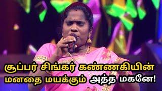 சூப்பர் சிங்கர் கண்ணகியின் மனதை மயக்கும் அத்த மகனே! । Super Singer kannagi | Yuvaraj