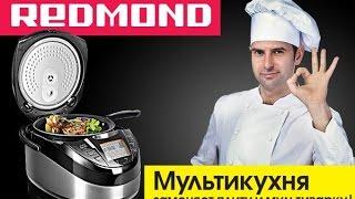 обзор мультиварки Redmond RMK-M231