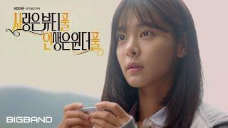 [Official 사랑은 뷰티풀 인생은 원더풀 OST M/V] 안녕하신가영 - 123 사랑 l Hello g…