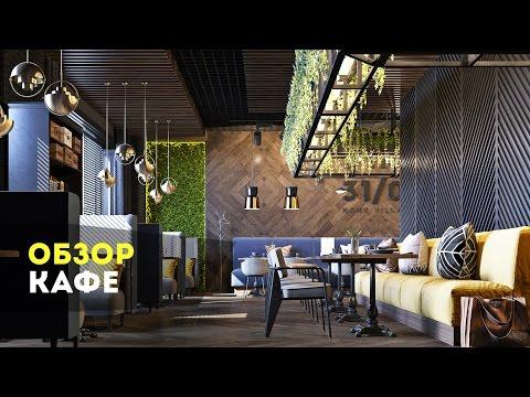 Обзор дизайна кафе в Москве. Набиваю тату. Итоги конкурса