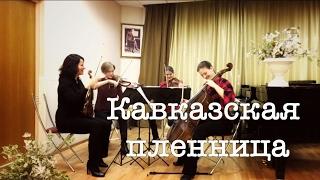 Кавказская пленница - музыка. Струнный квартет.
