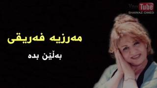 مەرزیە فەریقی بهڵێن بده ژێرنوس Marzya Fariqi Balen Bda Subtitle -