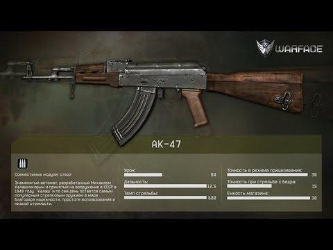 как выбить AK-47 Warface