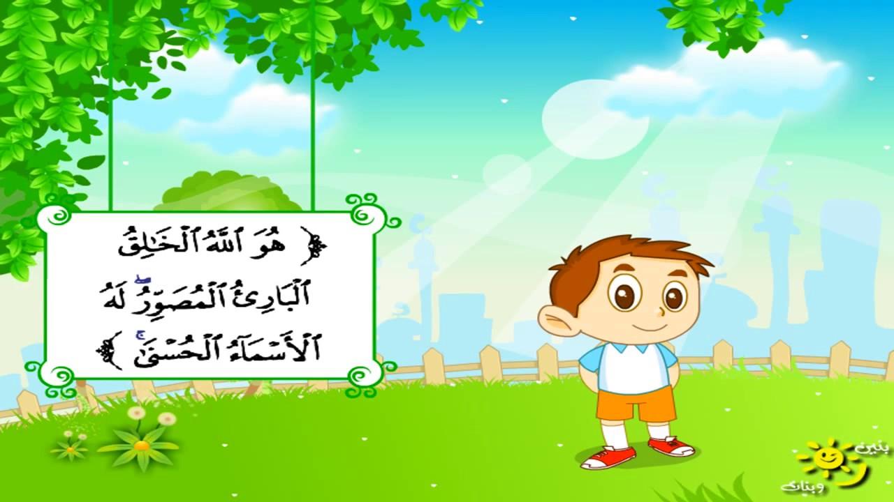 تحميل سورة الفاتحة للاطفال