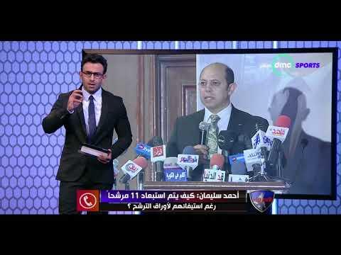 احمد سليمان المرشح لرئاسة نادي الزمالك : كيف تم استبعاد11مرشحآ رغم استكمال اوراقهم بالكامل - الحريف