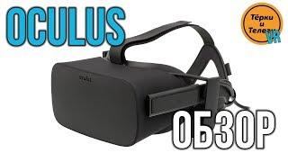 Обзор Oculus - Полноценный ВР Комплект