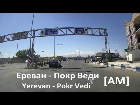 M2 Ереван - Покр Веди (Yerevan-Pokr Vedi) [AM]