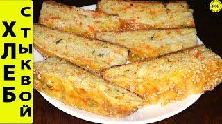 Ароматный хлеб с тыквой и зелёным луком   сколько не съешь, все мало