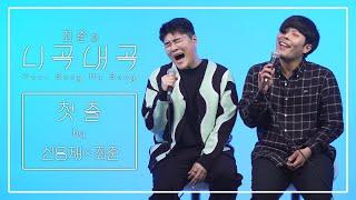 [4K][최준의니곡내곡] 최준 - 첫 줄(feat.신용재) LIVE