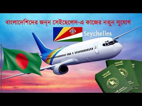 সিশেলস জব ভিসা | Seychelles Job Visa