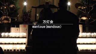春の万灯会(修禅寺)【伊豆市観光プロモーション映像】