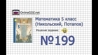 Задание №199 - Математика 5 класс (Никольский С.М., Потапов М.К.)