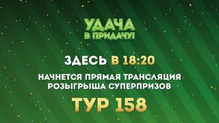 Розыгрыш призов 158 тура игры «Удача в придачу!»