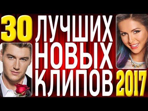 клипы новые 2016-2017 русские