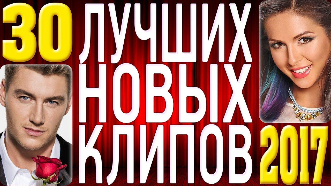Клипы 2018 новинки русские скачать с ютуба