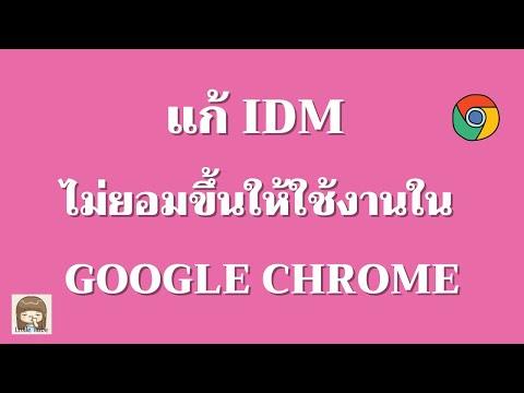 แก้ IDM ไม่ยอมขึ้นให้ใช้งานใน Google Chrome / ใหม่ 2020